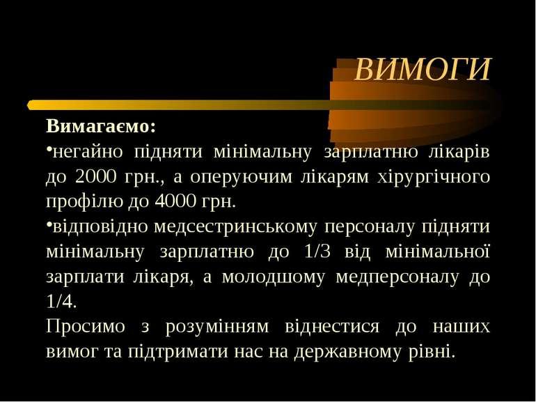 ВИМОГИ Вимагаємо: негайно підняти мінімальну зарплатню лікарів до 2000 грн., ...