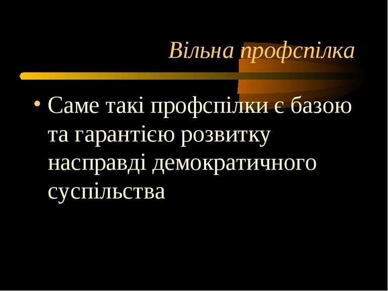Вільна профспілка Саме такі профспілки є базою та гарантією розвитку насправд...
