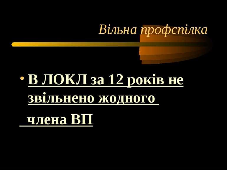 Вільна профспілка В ЛОКЛ за 12 років не звільнено жодного члена ВП