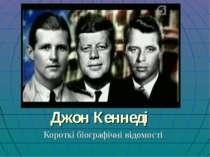 Джон Кеннеді Короткі біографічні відомості