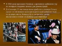 В 1963 році президент Кеннеді з дружиною здійснили тур по чотирьох південих ш...