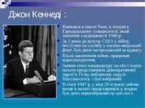 Джон Кеннеді : Навчався в школі Чоат, а згодом в Гарвардському університеті, ...