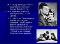 В 1953 р. Кеннеді женився на дочці нью-йорського банкіра Жаклін Був'є. У подр...