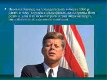 Перемозі Кеннеді на президентських виборах 1960 р. багато в чому сприяла силь...
