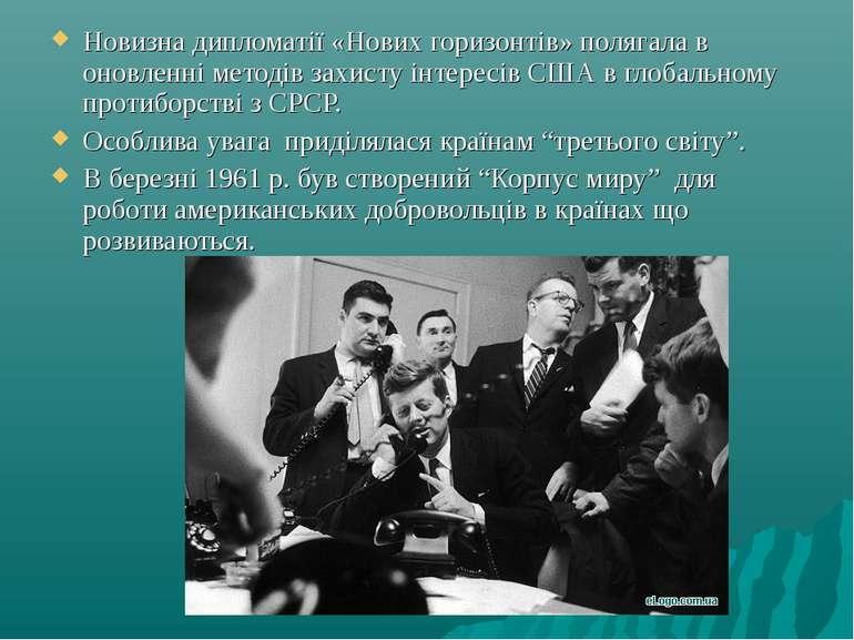 Новизна дипломатії «Нових горизонтів» полягала в оновленні методів захисту ін...