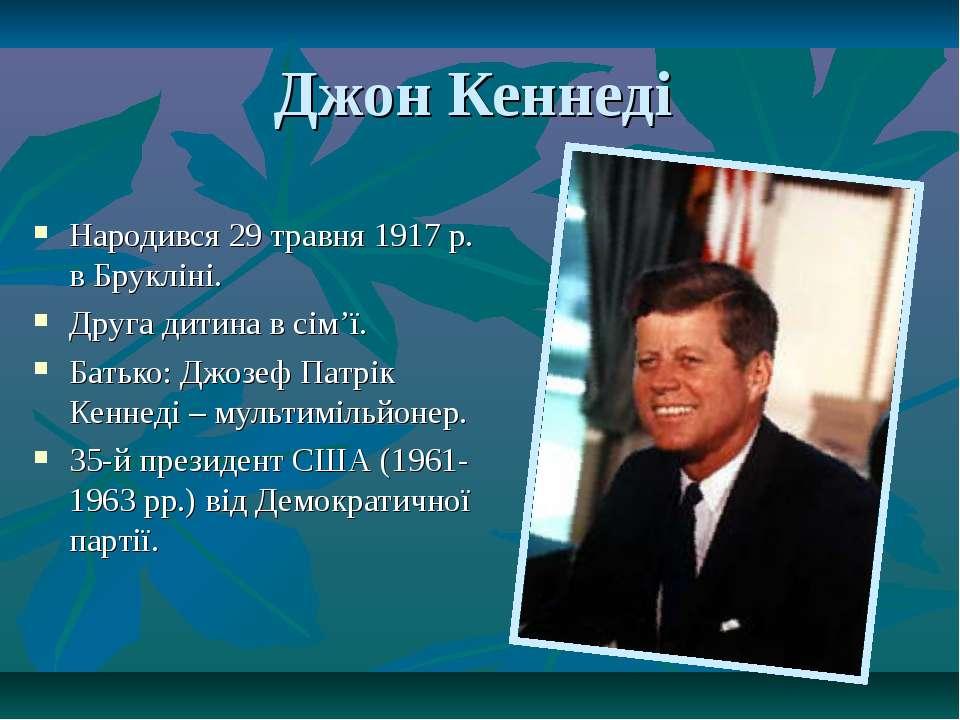 Джон Кеннеді Народився 29 травня 1917 р. в Брукліні. Друга дитина в сім'ї. Ба...