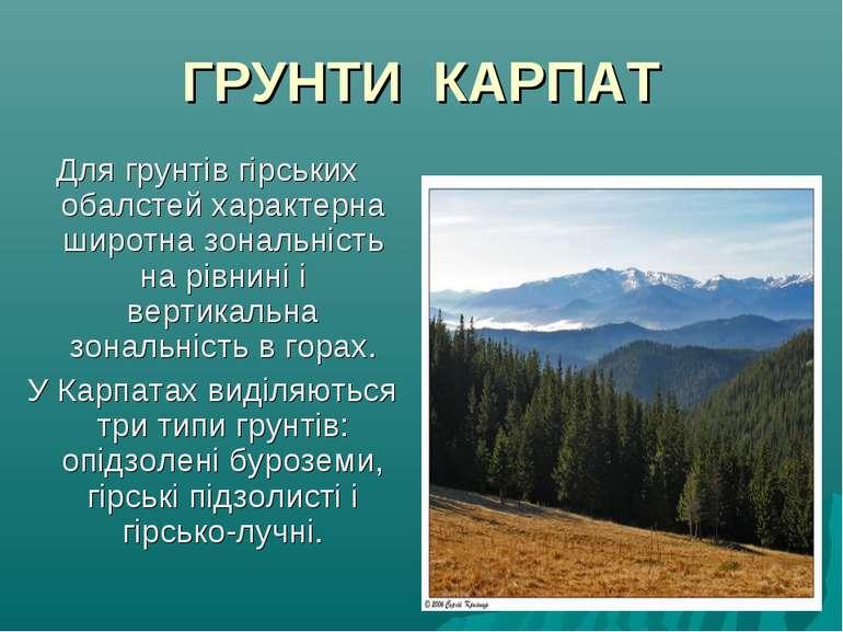 ГРУНТИ КАРПАТ Для грунтів гірських обалстей характерна широтна зональність на...