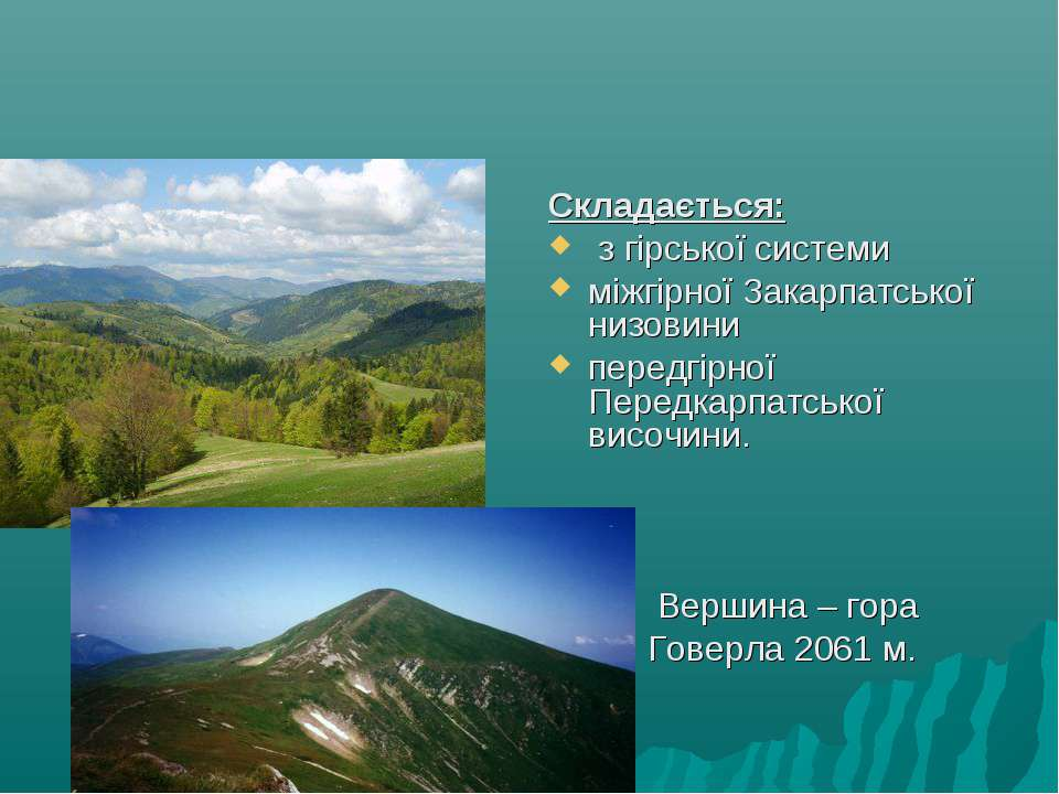Складається: з гірської системи міжгірної Закарпатської низовини передгірної ...