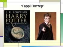 """""""Гаррі Поттер"""""""