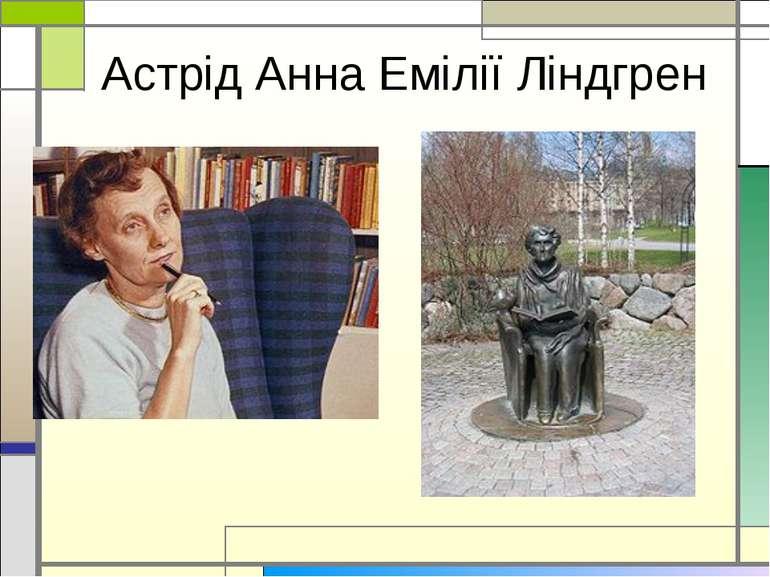 Астрід Анна Емілії Ліндгрен
