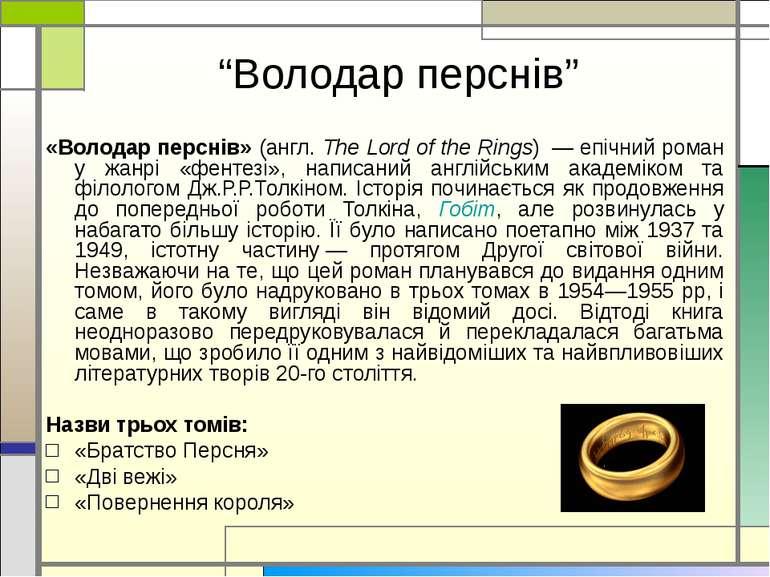 """""""Володар перснів"""" «Володар перснів» (англ. The Lord of the Rings)— епічний ..."""