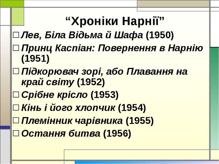 """""""Хроніки Нарнії"""" Лев, Біла Відьма й Шафа (1950) Принц Каспіан: Повернення в Н..."""