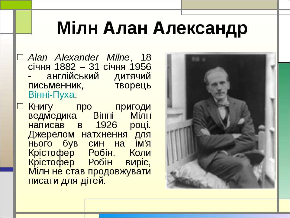 Мілн Алан Александр Alan Alexander Milne, 18 січня 1882 – 31 січня 1956 - анг...