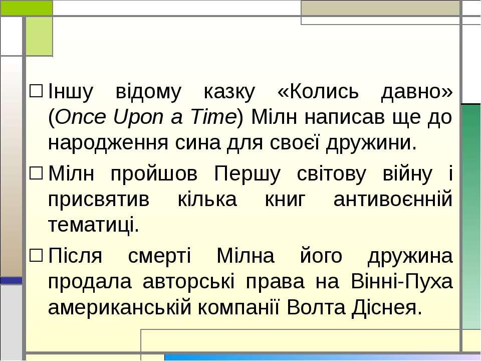 Іншу відому казку «Колись давно» (Once Upon a Time) Мілн написав ще до народж...