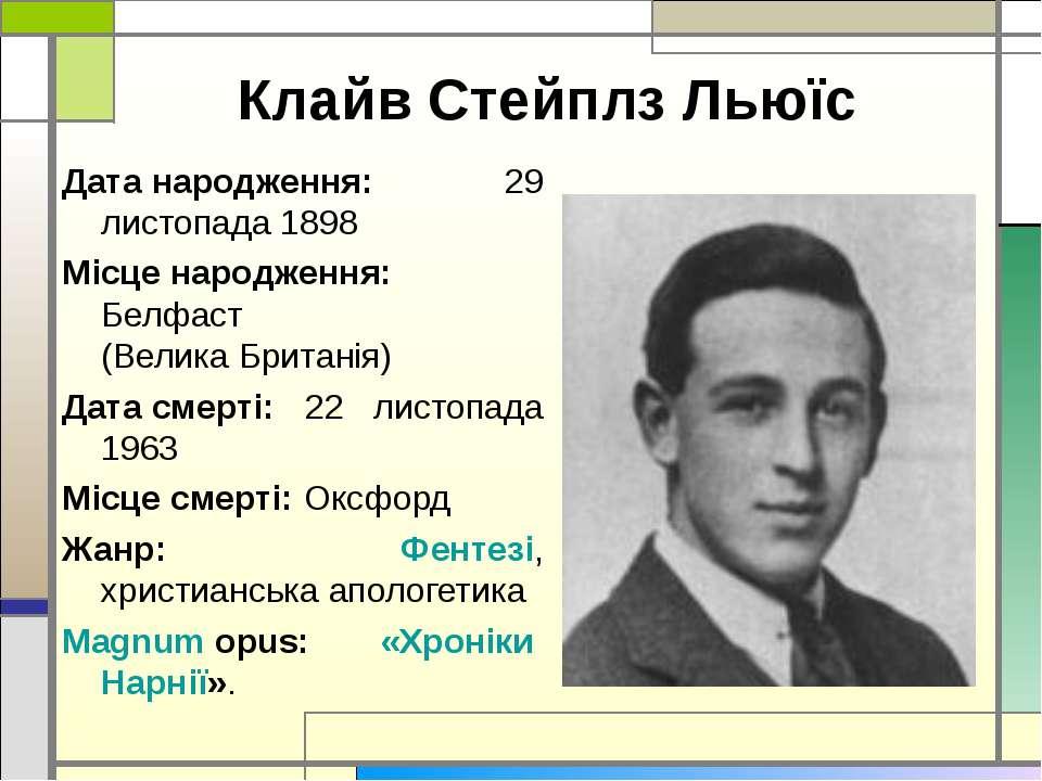 Клайв Стейплз Льюїс Датанародження: 29 листопада 1898 Місценародження: Белф...