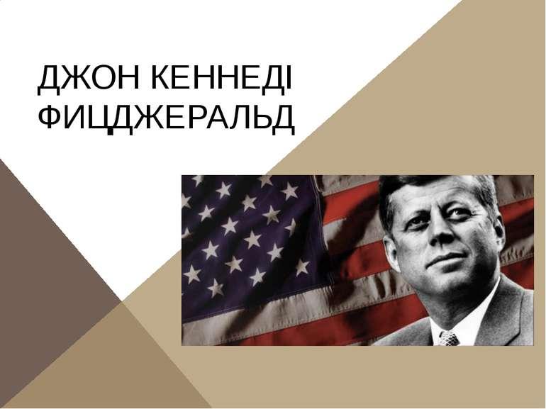 ДЖОН КЕННЕДІ ФИЦДЖЕРАЛЬД