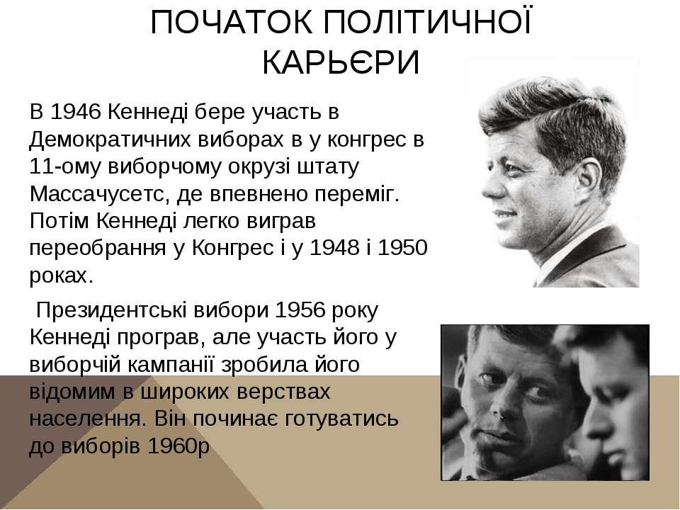 ПОЧАТОК ПОЛІТИЧНОЇ КАРЬЄРИ В 1946 Кеннеді бере участь в Демократичних виборах...