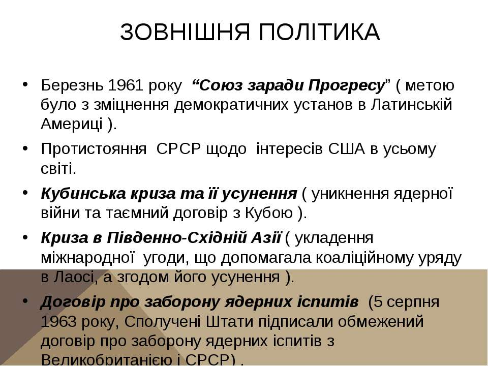 """ЗОВНІШНЯ ПОЛІТИКА Березнь 1961 року """"Союз заради Прогресу"""" ( метою було з змі..."""