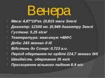 Венера Maca: 4,87*1024кг. (0,815 маси Землі Диаметр: 12100 км. (0,949 диаметр...