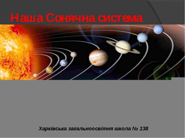 Наша Сонячна система Харківська загальноосвітня школа № 138