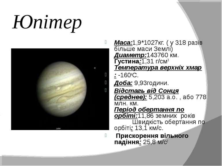 Юпітер Maca:1,9*1027кг. ( у 318 разів більше маси Землі) Диаметр:143760 км. Г...