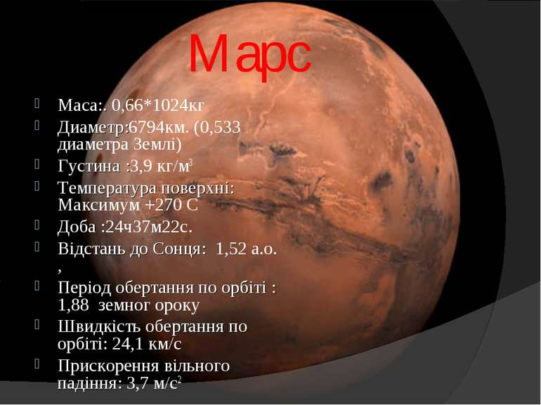 Марс Maca:. 0,66*1024кг Диаметр:6794км. (0,533 диаметра Землі) Густина :3,9 к...