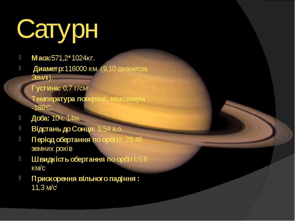 Сатурн Maca:571,2*1024кг. Диаметр:116000 км. (9,10 диаметра Землі). Густина: ...