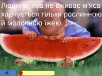 Людина, яка не вживає м'яса і харчується тільки рослинною й молочною їжею.