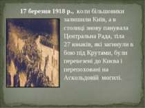 17 березня 1918 р., коли більшовики залишили Київ, а в столиці знову панувала...