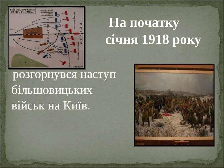 На початку січня 1918 року розгорнувся наступ більшовицьких військ на Київ.