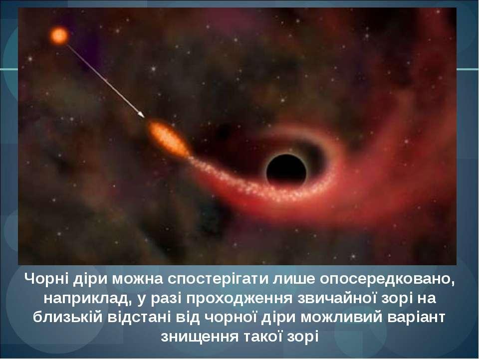Чорні діри можна спостерігати лише опосередковано, наприклад, у разі проходже...