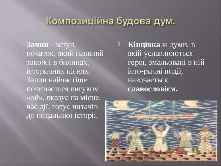 Зачин - вступ, початок, який наявний також і в билинах, історичних піснях. За...