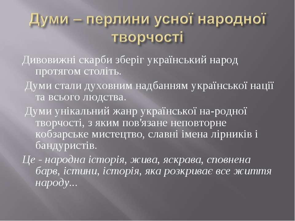 Дивовижні скарби зберіг український народ протягом століть. Думи стали духовн...