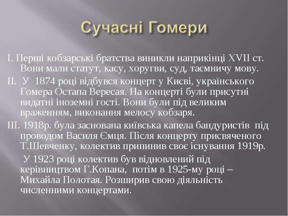 І. Перші кобзарські братства виникли наприкінці ХVІІ ст. Вони мали статут, ка...