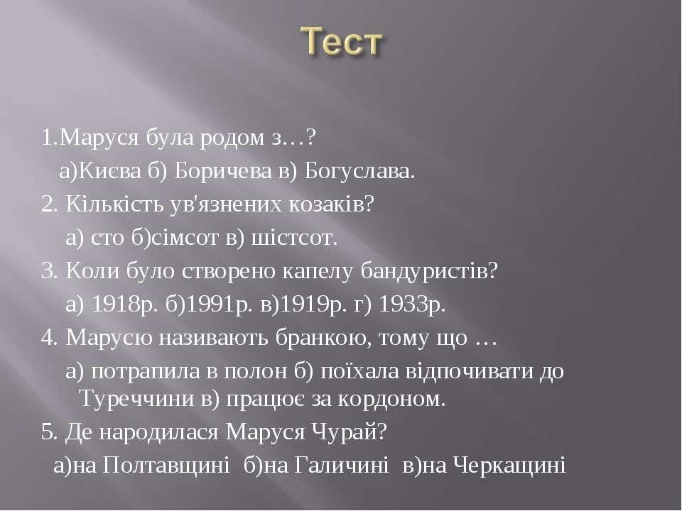 1.Маруся була родом з…? а)Києва б) Боричева в) Богуслава. 2. Кількість ув'язн...