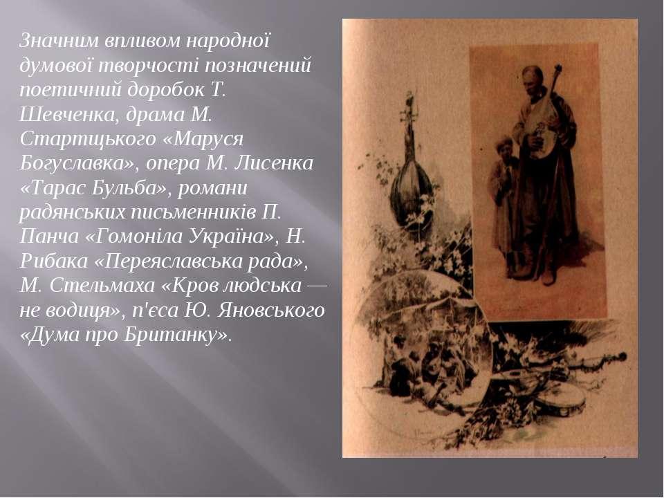 Значним впливом народної думової творчості позначений поетичний доробок Т. Ше...