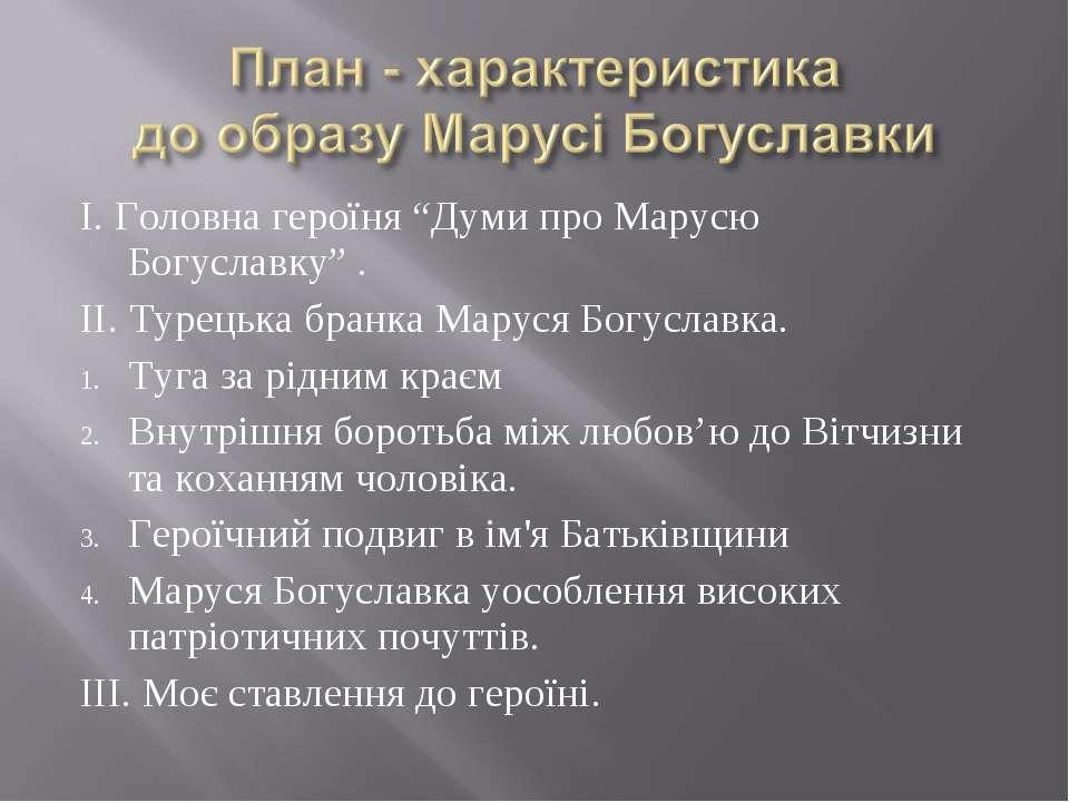 """І. Головна героїня """"Думи про Марусю Богуславку"""" . ІІ. Турецька бранка Маруся ..."""