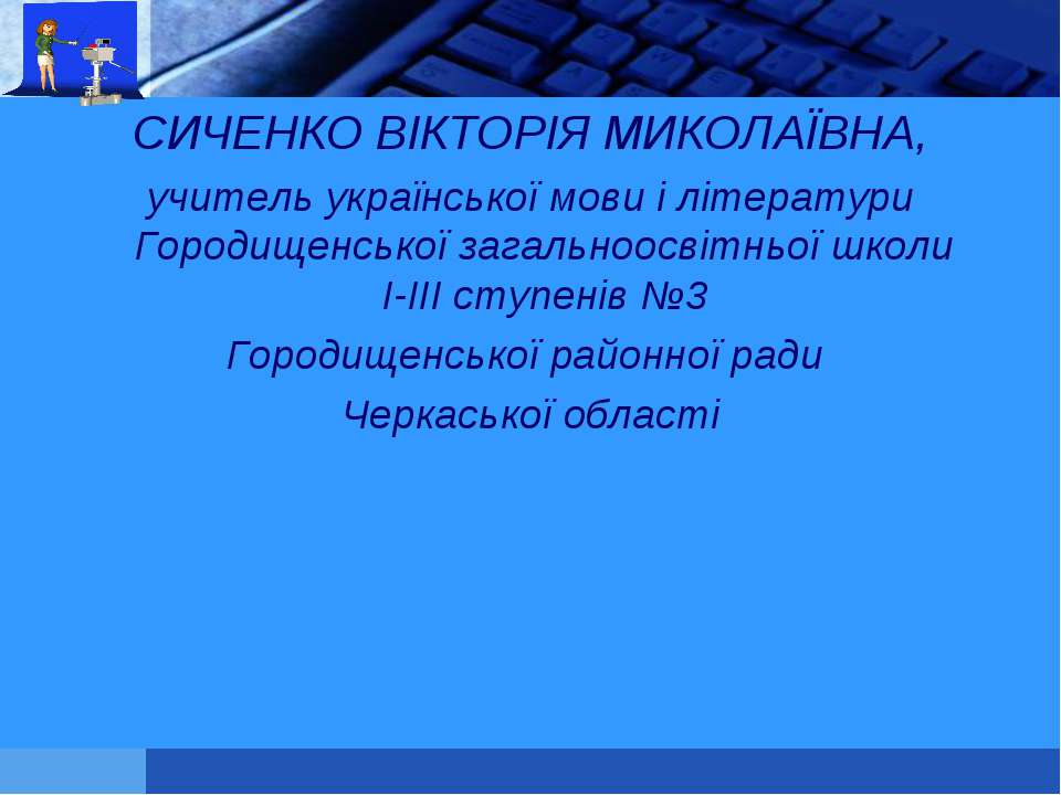 СИЧЕНКО ВІКТОРІЯ МИКОЛАЇВНА, учитель української мови і літератури Городищенс...