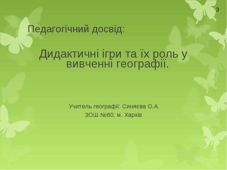 Дидактичні ігри та їх роль у вивченні географії. Учитель географії: Синяєва О...
