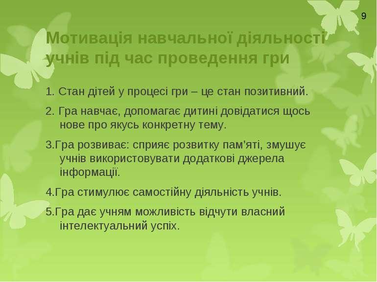 Мотивація навчальної діяльності учнів під час проведення гри 1. Стан дітей у ...