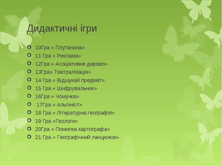 Дидактичні ігри 10Гра « Плутанина» 11 Гра « Реклама» 12Гра « Асоціативне дере...