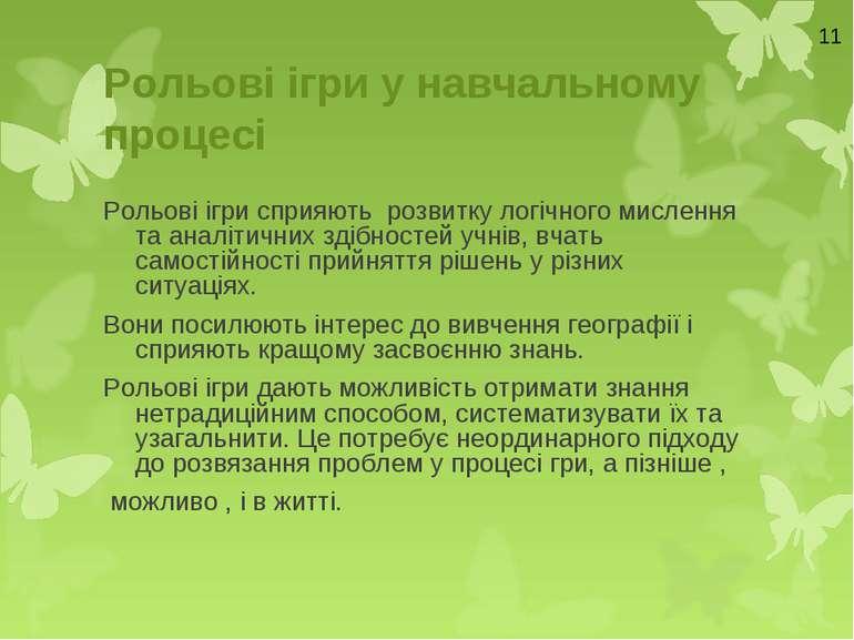 Рольові ігри у навчальному процесі Рольові ігри сприяють розвитку логічного м...