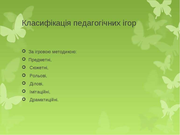 Класифікація педагогічних ігор За ігровою методикою: Предметні, Сюжетні, Роль...
