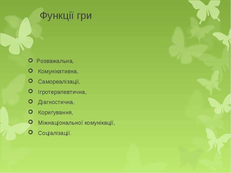 Функції гри Розважальна, Комунікативна, Самореалізації, Ігротерапевтична, Діа...