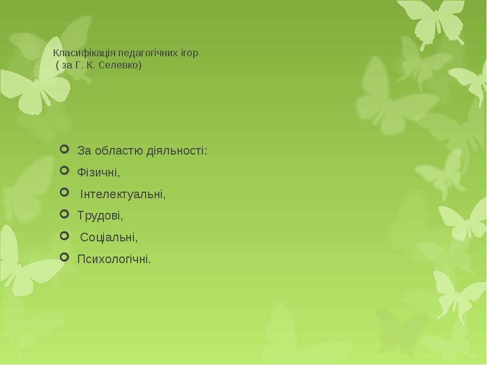 Класифікація педагогічних ігор ( за Г. К. Селевко) За областю діяльності: Фіз...