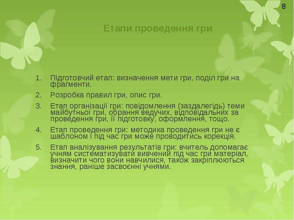 Етапи проведення гри Підготовчий етап: визначення мети гри, поділ гри на фраг...