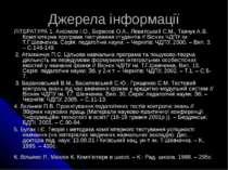 Джерела інформації ЛІТЕРАТУРА 1. Анісімов І.О., Борисов О.А., Левитський С.М....