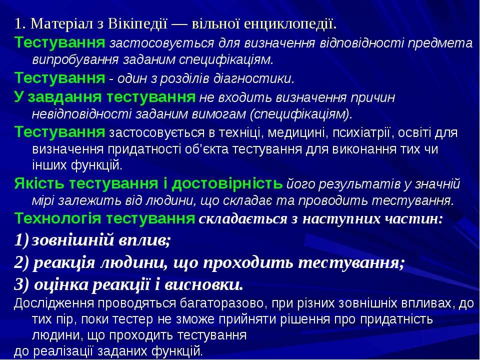 1. Матеріал з Вікіпедії — вільної енциклопедії. Тестування застосовується для...