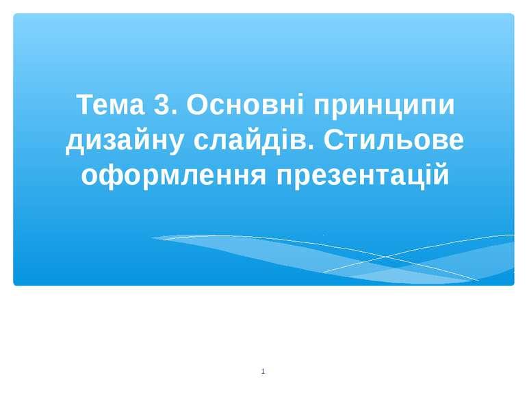 Тема 3. Основні принципи дизайну слайдів. Стильове оформлення презентацій *