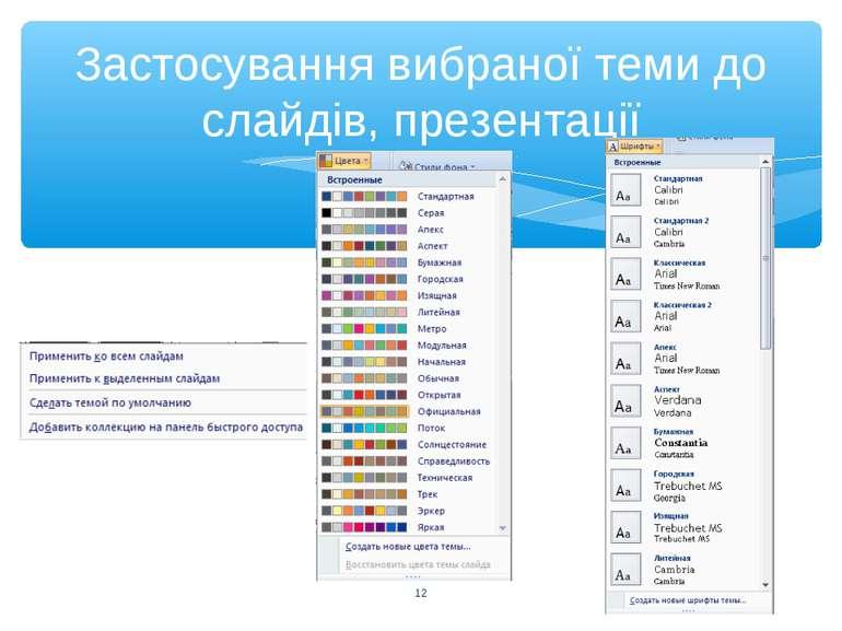 Застосування вибраної теми до слайдів, презентації *
